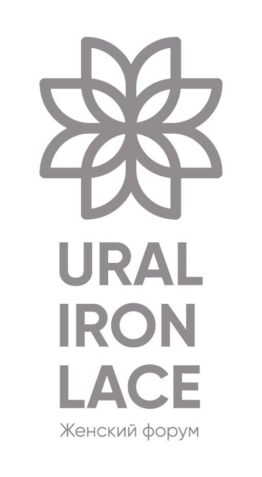 Афиша Челябинск Ural Iron Lace / Уральский Женский форум - 2020