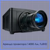 Аренда проектора 14000 Люмен