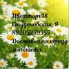 ЦВЕТТОРГ48/Студеновская9/Липецк/ магазин цветов