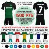 Футбольная форма Championship