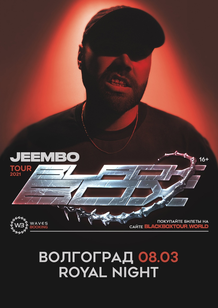 Афиша Волгоград JEEMBO / 08.03, ВОЛГОГРАД ROYAL NIGHT