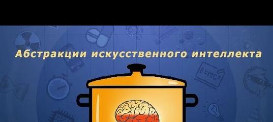 С.В. Савельев - Абстракции искусственного интеллекта