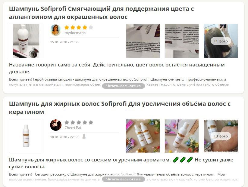 Отзывы о SOFIPROFI