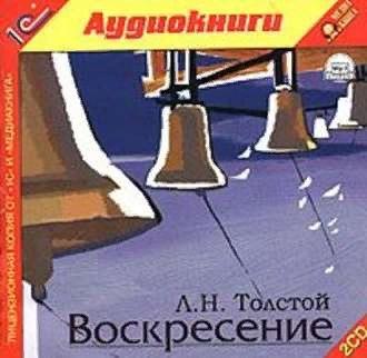 Виртуальная выставка аудиокниг «Слушай лучшее. Лев Толстой» (из фонда ЛитРес), изображение №3