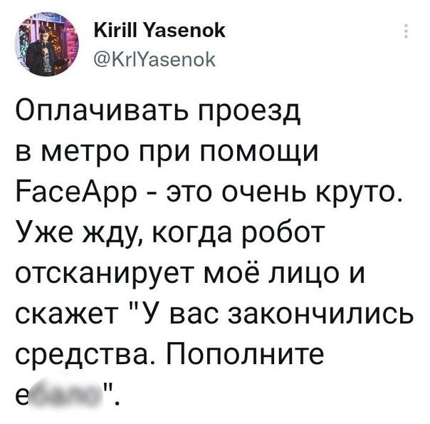 Оплату лицом запустили на всех линиях московского ...
