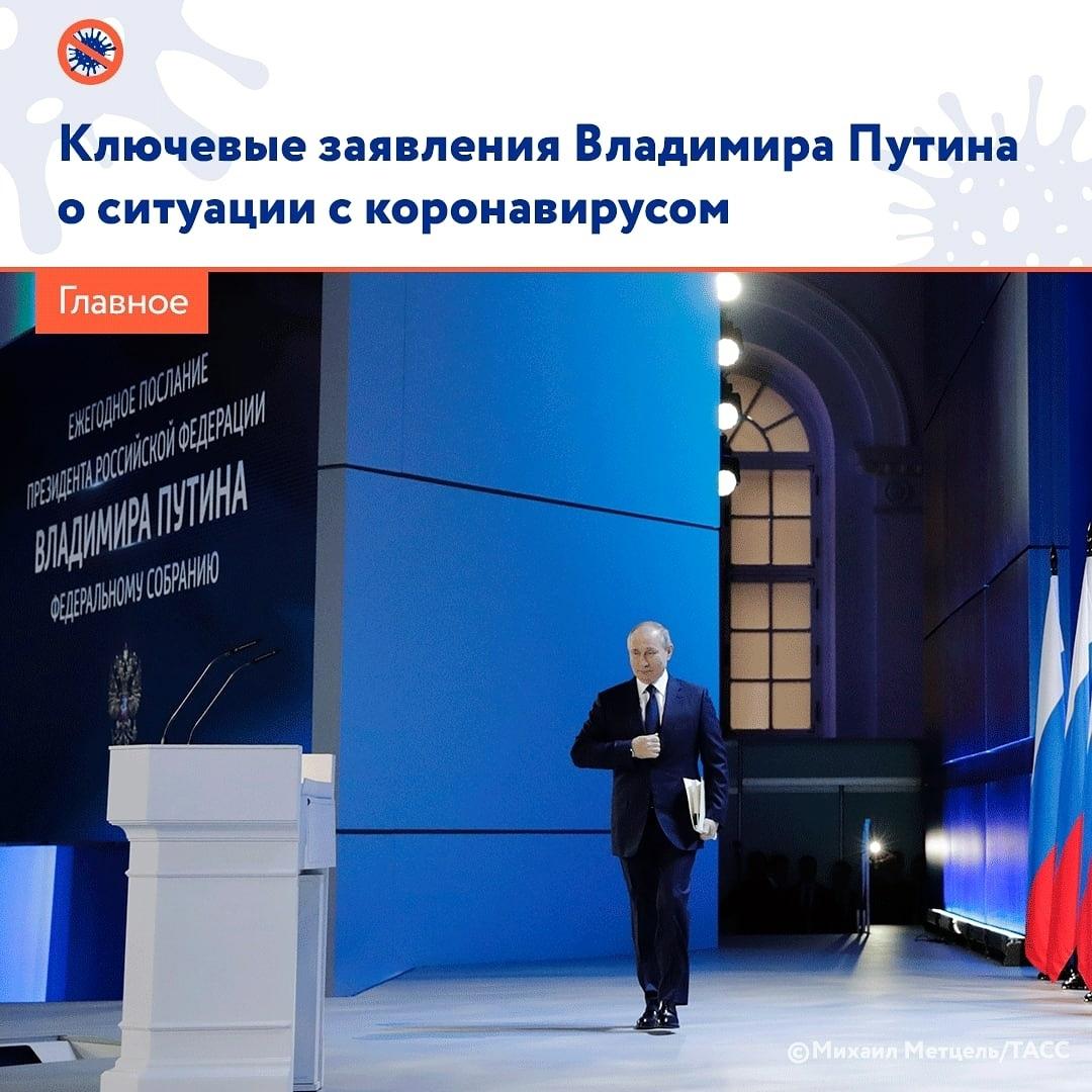 Ключевые заявления Президента России Владимира Путина о ситуации с распространением коронавирусной инфекции нового типа из Послания Федеральному собранию 21 апреля