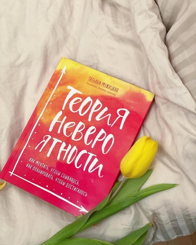 Как воплощать желания в жизнь, знают Татьяна Мужицкая и @anna__noir, которая про...