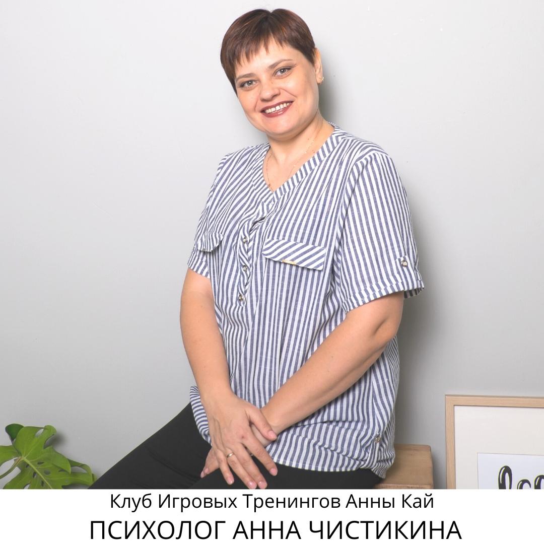 Афиша Екатеринбург Анна Чистикина -психолог Екатеринбург (КИТАКай)
