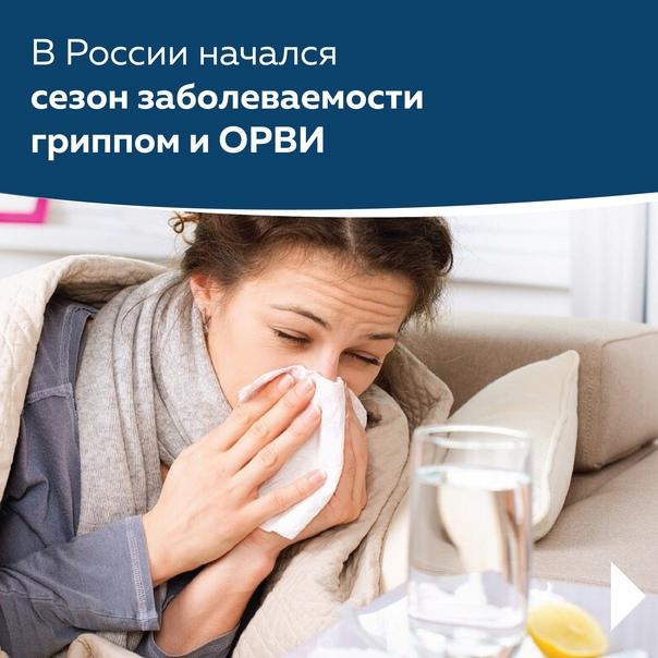 С наступлением осенних холодов заболеваемость гриппом и ОРВИ будет расти. Как защитить себя и своих близких