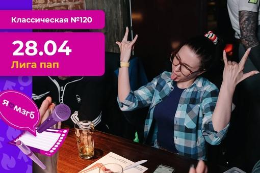 Мозгобойня в Москве #120 (28.04.21)