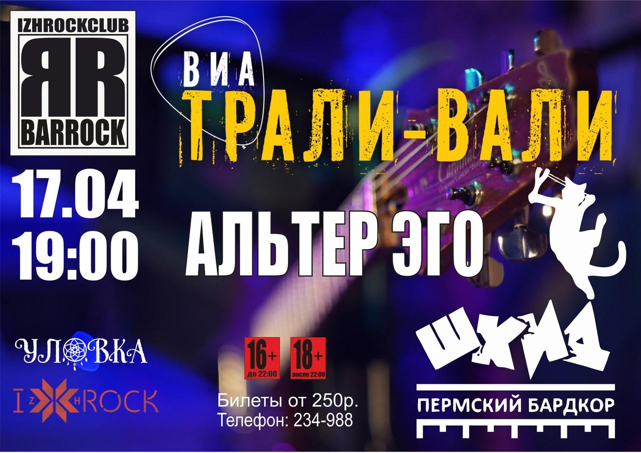Афиша Ижевск ВИА Трали Вали/Альтер Эго/Шкид/17.04