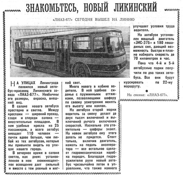 НОВЫЙ ЛИКИНСКИЙ  Статья из газеты «Ленинградский автотранспорт» от 20 ноября 1968 года.