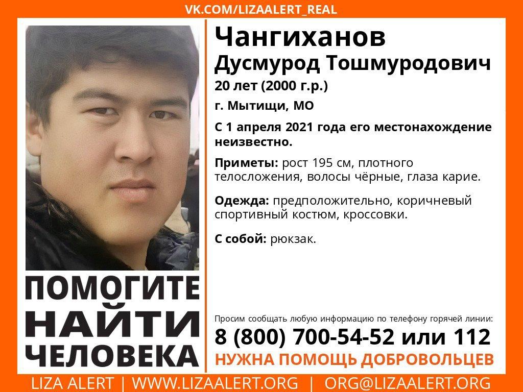 Внимание! Помогите найти человека! Пропал #Чангиханов Дусмурод Тошмуродович, 20 лет, г