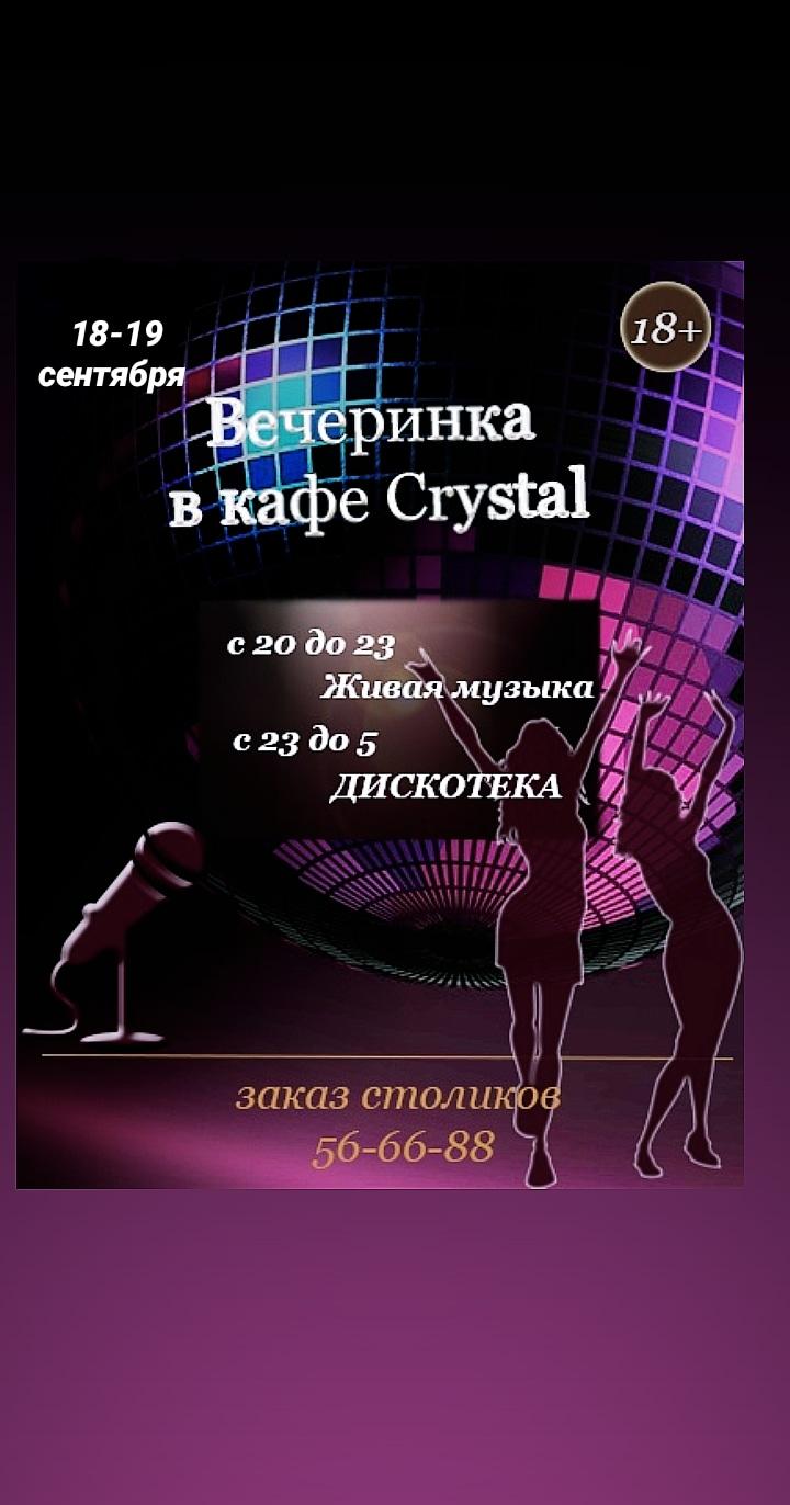 Кафе «Crystal» - Вконтакте