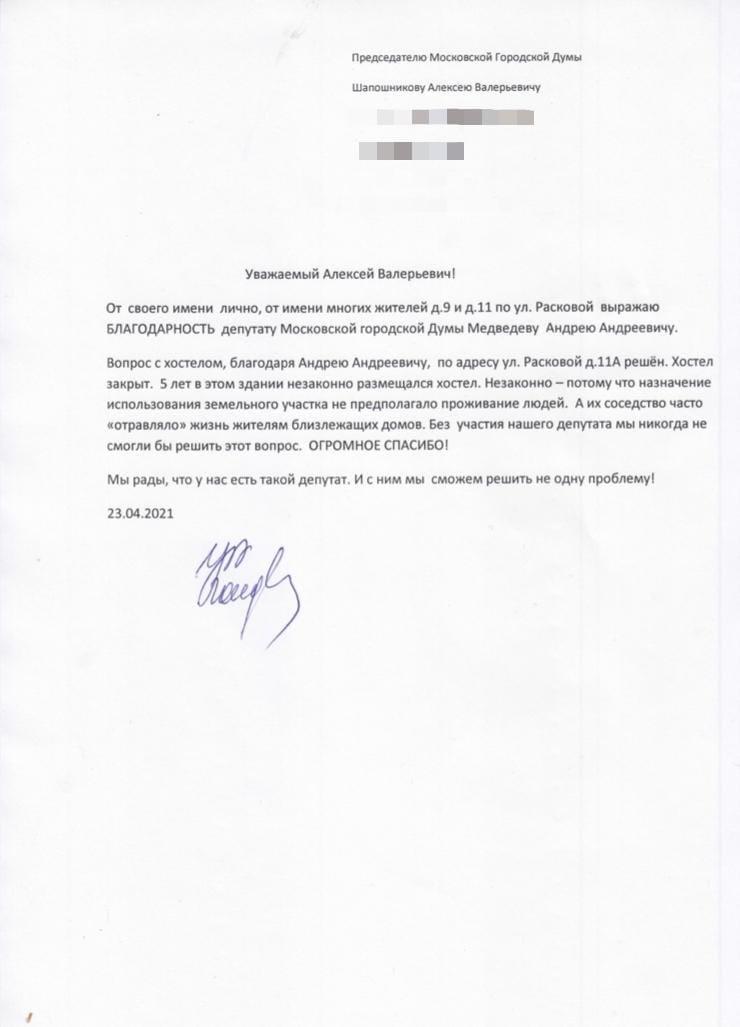 фото из альбома Андрея Медведева №2