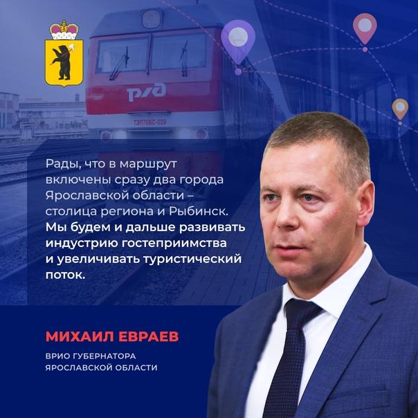 Города Ярославской области вошли в новый уникальный туристический проект «Серебряный маршрут». За