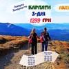 КАРПАТИ_отдых_Екскурсії та відпочинок Україною