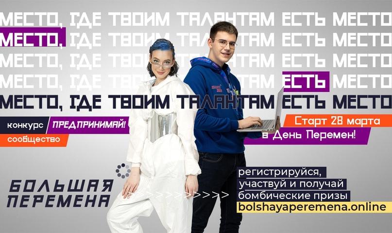 Всероссийский конкурс «Большая перемена»: новый сезон и новые возможности, изображение №3