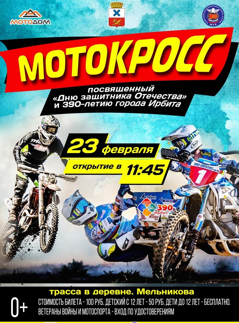 Мотокросс , посвященный «Дню защитника Отечества» и «390-летию города Ирбита» 2021