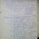 Емельяненко Александр | Москва | 41