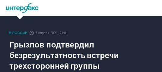 Грызлов подтвердил безрезультатность встречи трехсторонней группы