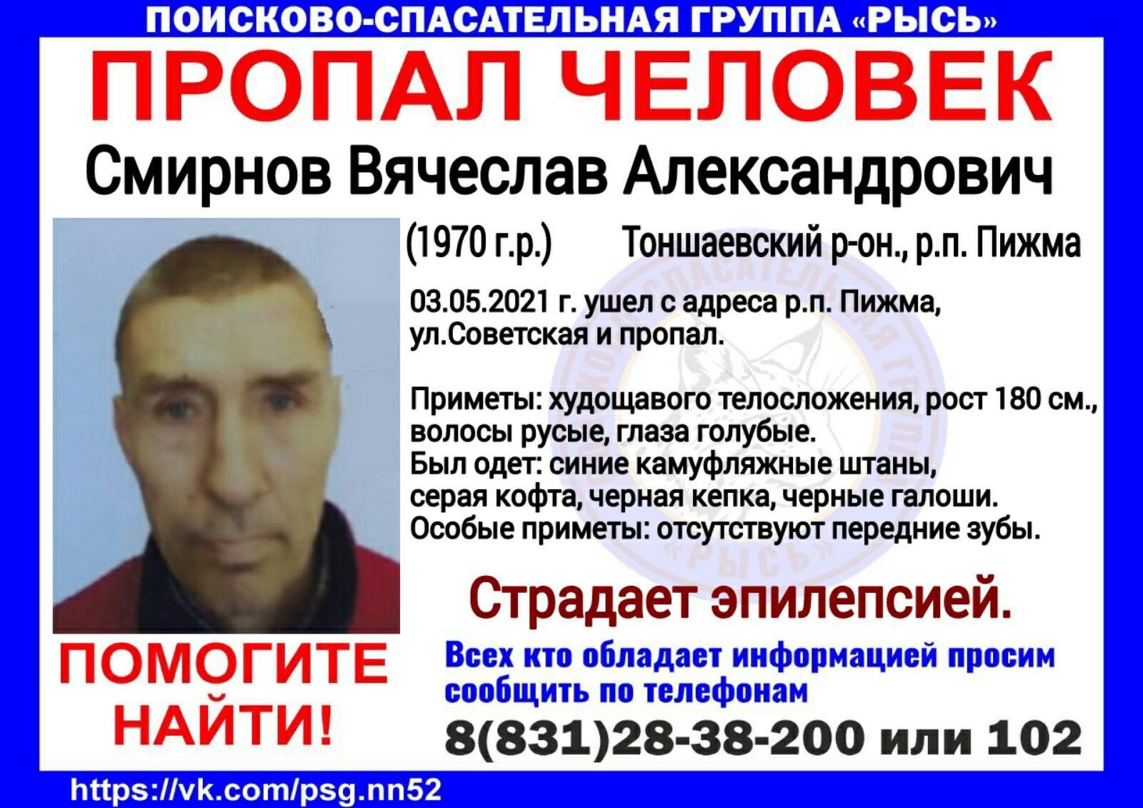 Смирнов Вячеслав Александрович