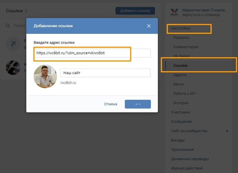 Как подключить группу ВКонтакте к сквозной аналитике CRM Битрикс24, изображение №18