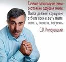 Курсов Евгений | Пермь | 41