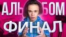 Логинов Игорь | Санкт-Петербург | 12