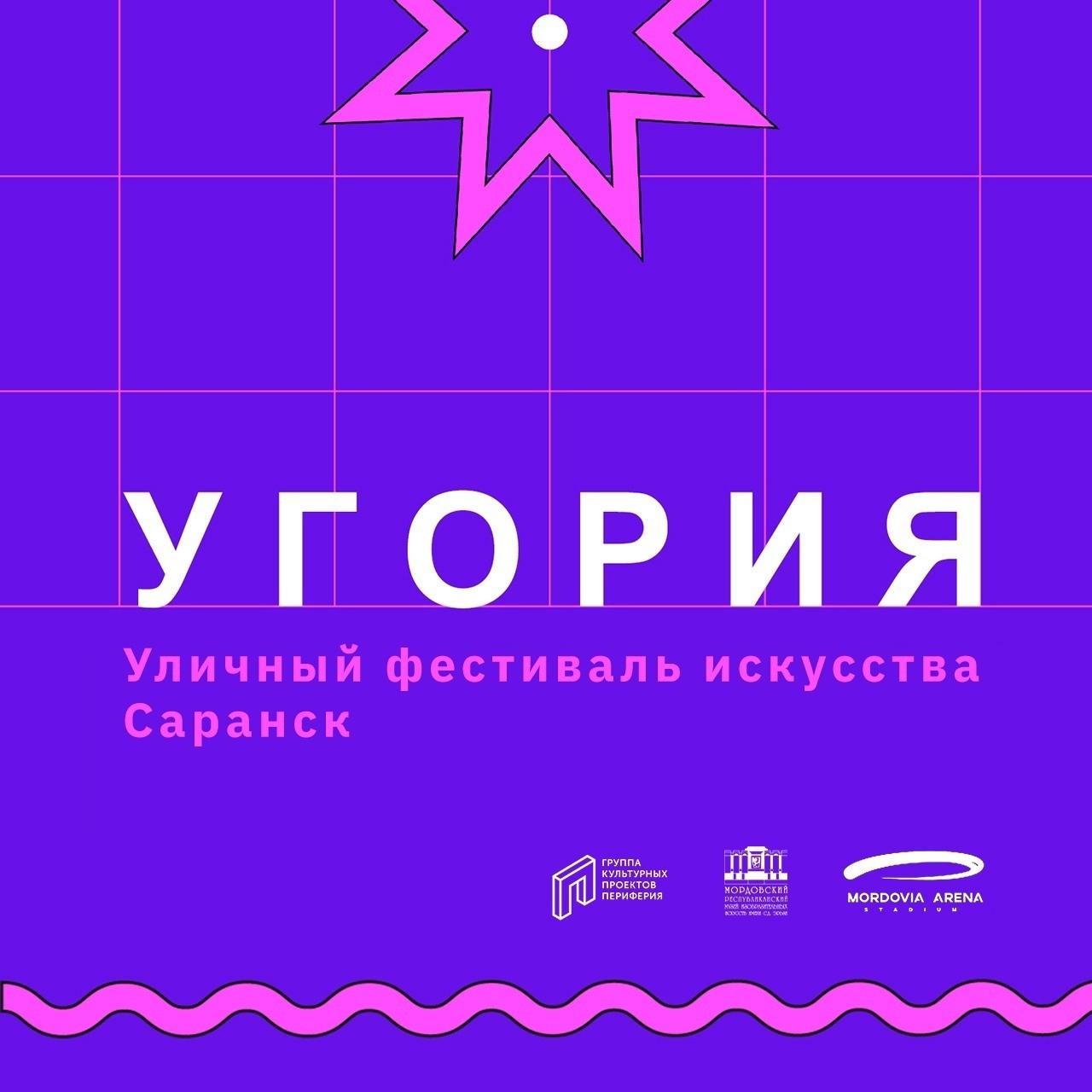 «Угория» арт-фестивалесь – Саранскойсэ