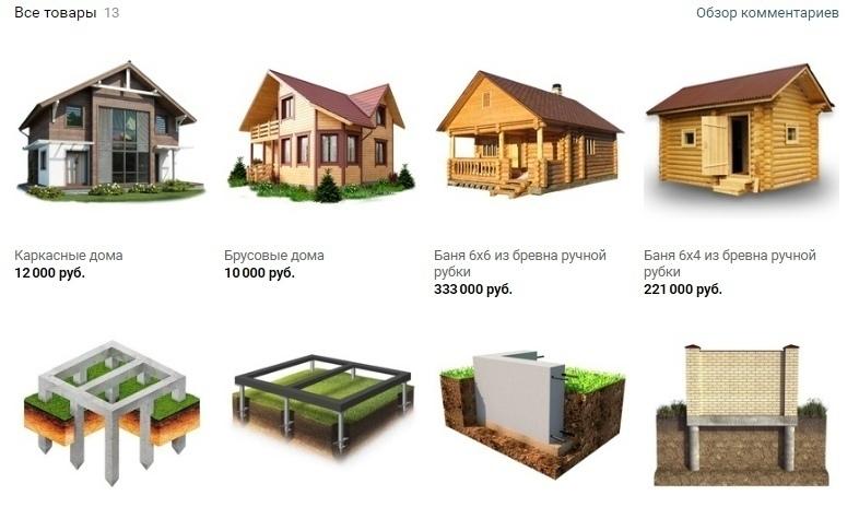 Кейс «Строительство домов. Срубы. Бани» Заявки по 167 рублей из ВК, изображение №3