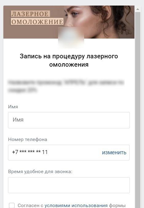 Кейс. 480к+ прибыли в клинику косметологии с 30к бюджета! Заявки по 182 рубля, за месяц! Почему незамужним женщинам более востребованы услуги данной ниши. Клиенты для косметологии и остальное в кейсе., изображение №8