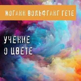 Виртуальная выставка аудиокниг «Разговор с Гёте», изображение №4