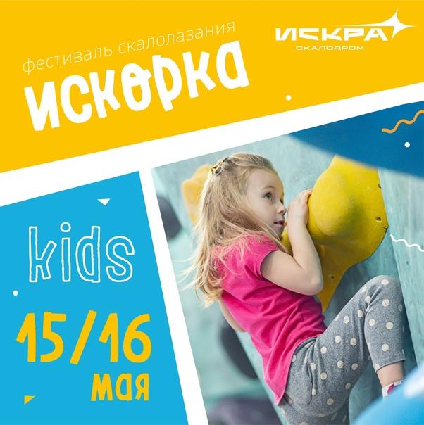 Соревнования для детей в Челябинске!