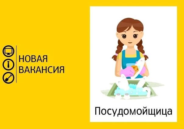 #вакансия Требуется посудомойщица! График 2/2, Мес...