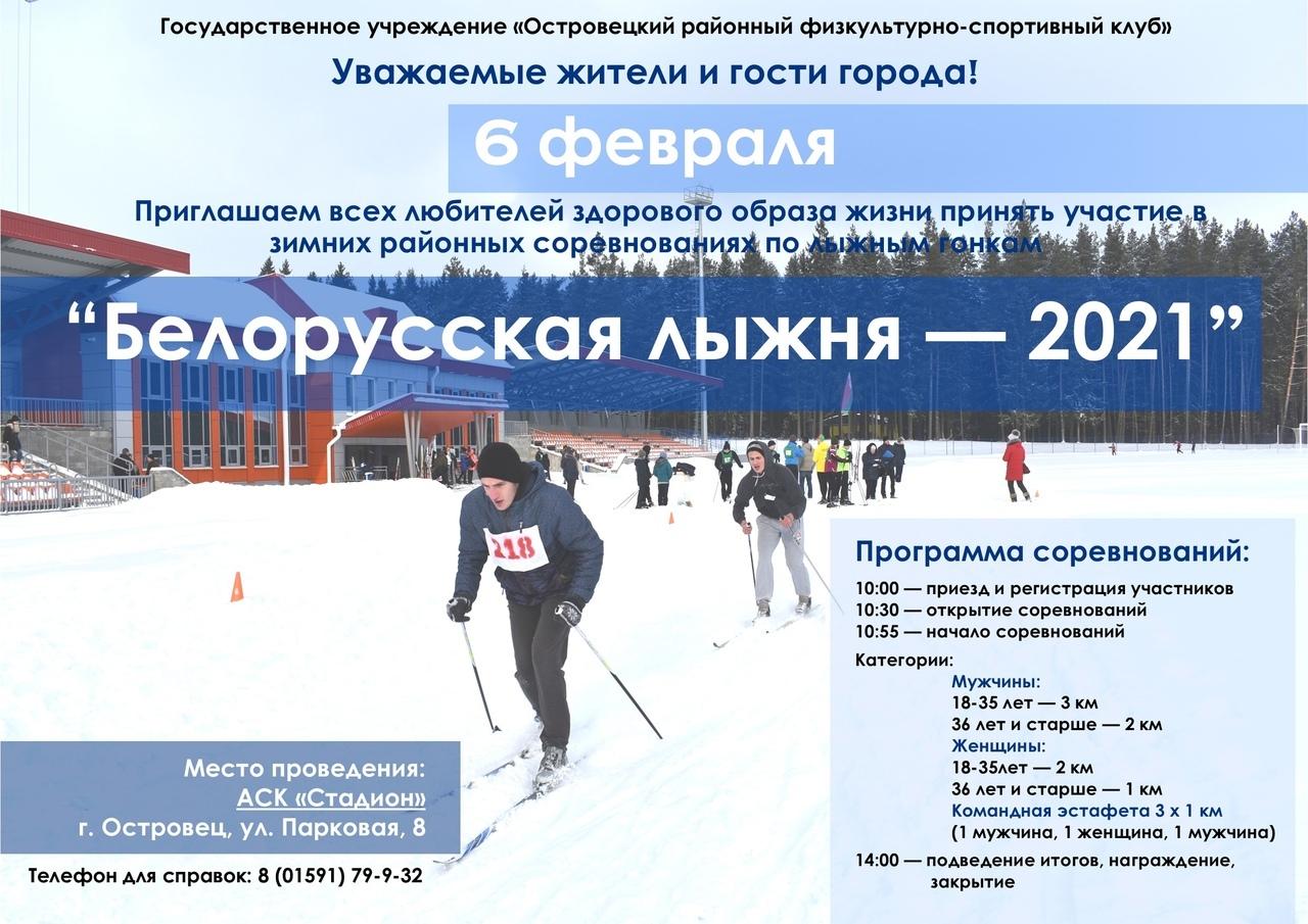 Белорусская лыжня - 2021