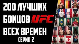 200 лучших бойцов UFC всех времен. Серия 2. Документальный фильм