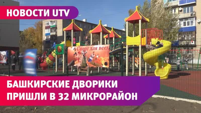 UTV Башкирские дворики пришли в 32й микрорайон