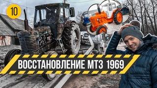 Забрал МТЗ 1969 года из металлолома. Новая жизнь для Беларусь МТЗ 50