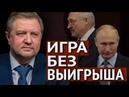 Новый шаг в старой игре. Зачем Суркова подключают к ситауции в Белоруссии. В. Лепехин, И. Шишкин