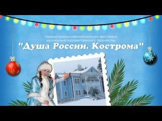 Online-церемония подведения итогов I Всероссийского конкурса «Душа России-Кострома. ONLINE»