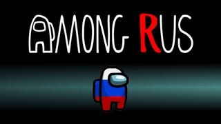 AMONG US в РЕАЛЬНОЙ ЖИЗНИ (ПО-РУССКИ) | AMONG RUS