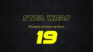 Star WarsRPG: Истории которых не было |НРИ| Эпизод 19