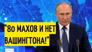 """""""Американское ПРО - ничто!"""" Путин ПРИПУГНУЛ США новейшими российскими ракетами!"""