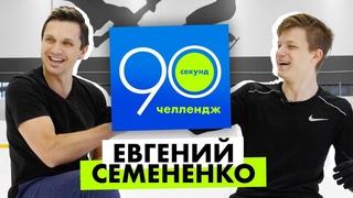Евгений Семененко: 90 секунд челлендж