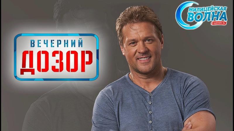 Сергей Любавин в шоу Вечерний Дозор Радио Милицейская Волна 04 03 2019