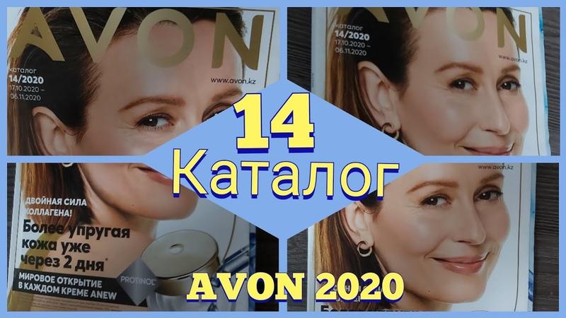 ОБЗОР 14 КАТАЛОГА ЭЙВОН 2020 . ЛУЧШАЯ БЮДЖЕТНАЯ КОСМЕТИКА.