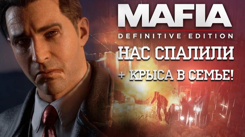 Mafia Definitive Edition Прохождение 5 СЭМ Братишка ДЕРЖИСЬ