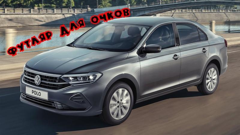 Футляр для очков в штатное место VW Polo liftback Skoda Rapid