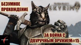 TES V: Skyrim. Безумное прохождение за каджита двуручника. Легенда. Я - вервольф. Серебряная рука#15